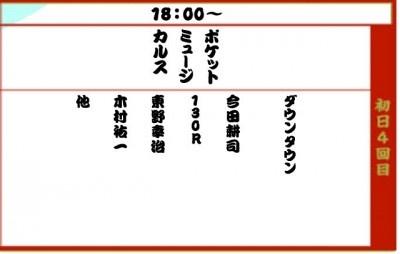 4回目公演「ポケットミュージカルス」