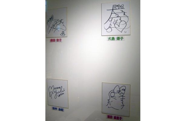 前田敦子、大島優子、柏木由紀、篠田麻理子のサイン色紙が飾られている