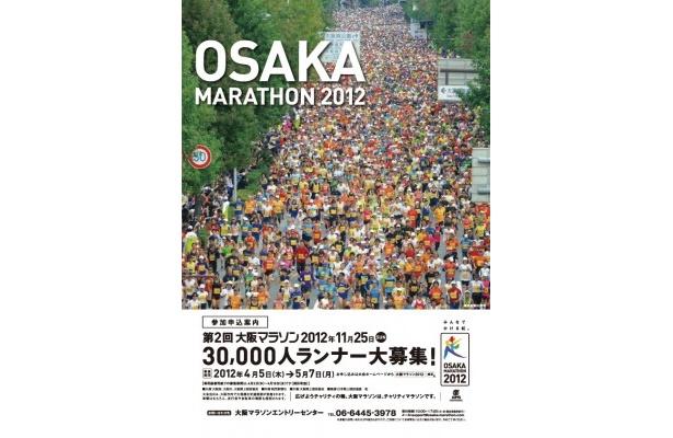 「第2回 大阪マラソン」参加募集のチラシ