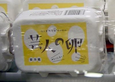 チーズケーキ「芸人の卵」おみやげとして2階で販売