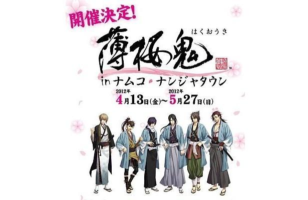 「薄桜鬼」のイベントは4月13日(金)~5月27日(日)に開催