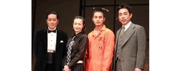 山崎銀之丞、長谷川京子、中村蒼、武田義晴(写真左から)