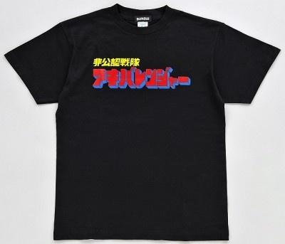 Tシャツを着てアキバレンジャーを応援しよう