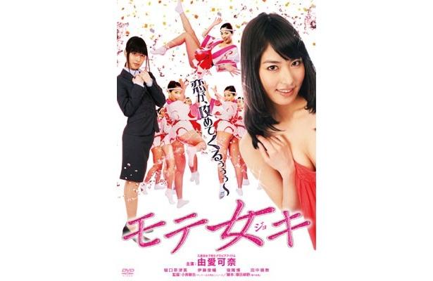 『モテ女キ』(3990円)は6月2日(土)発売