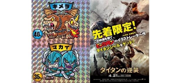 【写真】双頭獣のキメラ、先頭の鬼のマカイのシールデザイン※左下の数字は実際のシールに入っていません