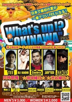"""「豊見城 LIVE PARK What's up!?""""OKINAWA""""2012」ポスター"""