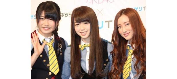 左から、AKB48の横山由依さん、峯岸みなみさん、梅田彩佳さん