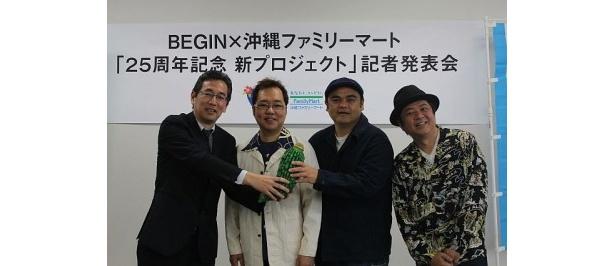 BEGINの3人が登場した「BEGIN×沖縄ファミリーマート 25周年記念新プロジェクト」記者発表会の様子
