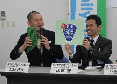 制作したロゴの説明をする「BBDO J WEST」の上野達生クリエーティブディレクター(左)と比嘉ブランディング推進室室長(右)