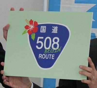 国道58号線の標識をモチーフに制作された「国道508号線」ロゴ