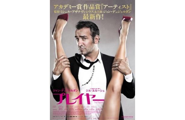 本国フランスで、セクシーすぎるという理由から物議を醸したポスターがこれ!