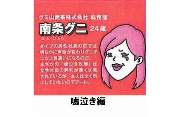南条グニ(嘘泣き編)