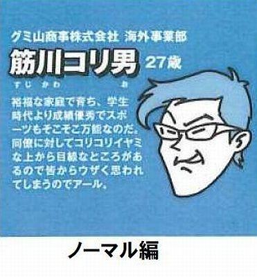 筋川コリ男(ノーマル編)