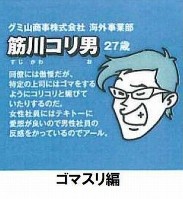 筋川コリ男(ゴマスリ編)