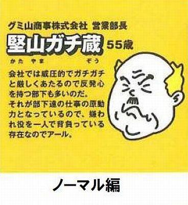 堅山ガチ蔵(ノーマル編)