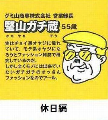 堅山ガチ蔵(休日編)