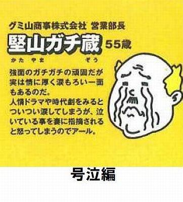 堅山ガチ蔵(号泣編)