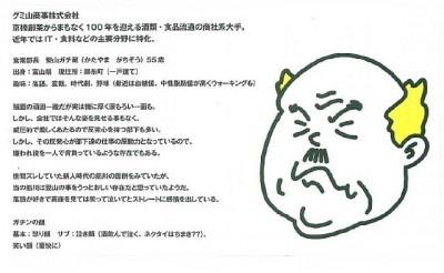 堅山ガチ蔵のキャラクター詳細