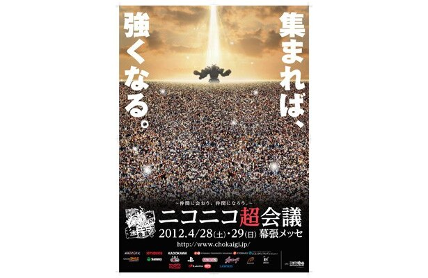 超会議が行われる4/28(土),29(日)が楽しみだ!