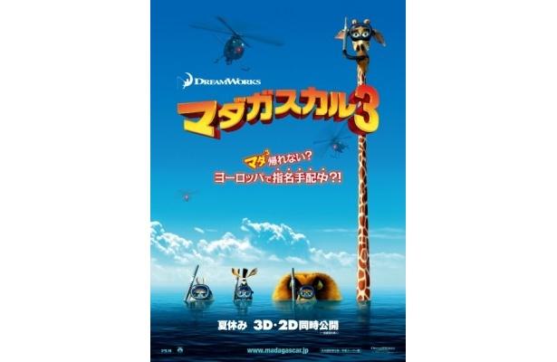 『マダガスカル3』は8月より3Dにて全国公開