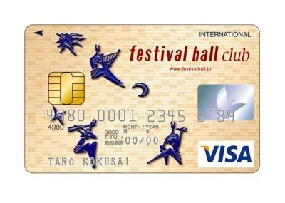 「フェスティバルホール・クラブ」会員カード。チケットの優先予約や、一部公演の料金優待、フェスティバルホール・ニュースの送付などの特典がある