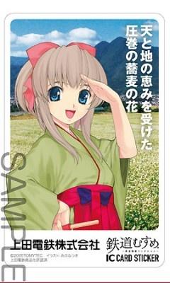 【写真】巫女さんみたいな上田電鉄の八木沢まい! 和装がキュートな鉄道むすめも