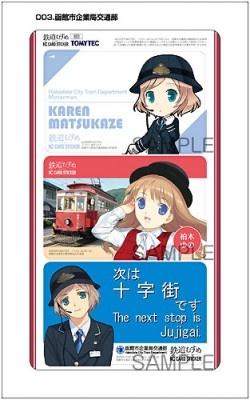 松風かれんと、同じく函館市交通局のキャラクター・柏木ゆの