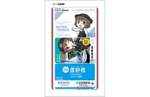 広島電鉄のキャラクター・鷹野みゆき