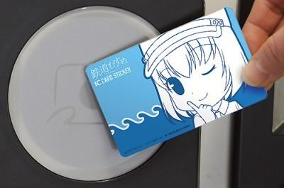 ICカードに貼って活用しよう