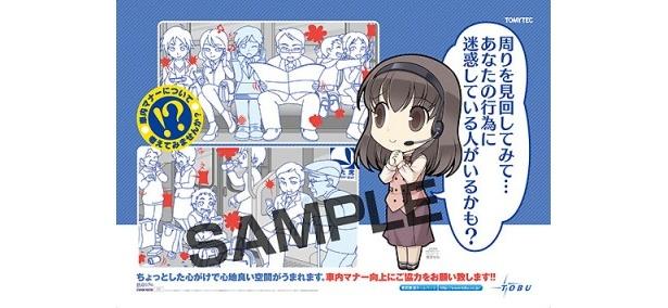 東武鉄道では、鉄道むすめ・姫宮ななのマナーポスターが貼り出し中
