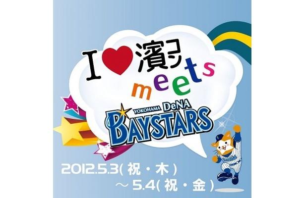 「濱コンmeets横浜DeNAベイスターズ」ロゴ