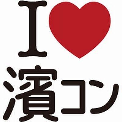 「濱コン」ロゴ