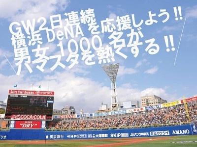「濱コン」で新生ベイスターズを応援しよう!