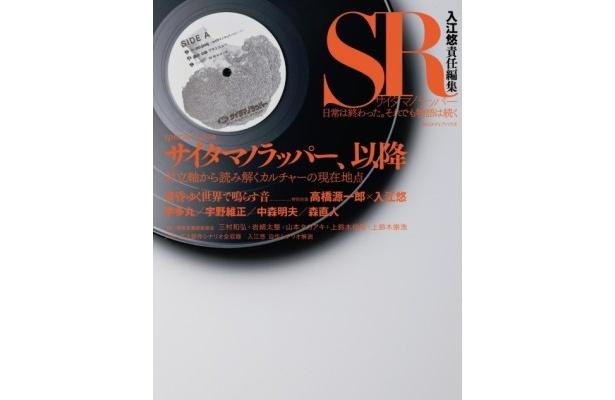 「SR サイタマノラッパー 日常は終わった。それでも物語は続く」は4月14日(土)発売