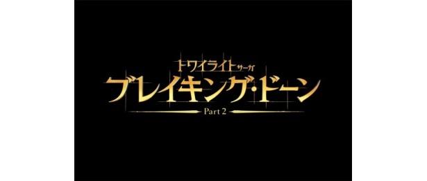 12月28日(金)公開!『トワイライト・サーガ ブレイキング・ドーン Part2』