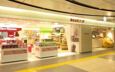 「東京おかしランド」は東京駅八重洲地下中央口改札を出てすぐ