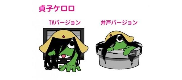 ケロロ軍曹が貞子3Dとコラボ!