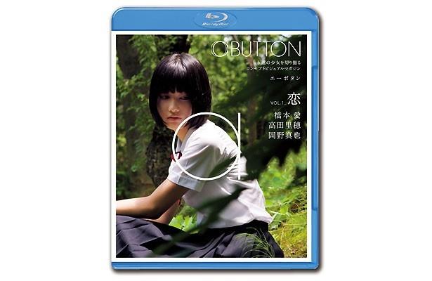 橋本愛さん、高田里穂さん、岡野真也さんが出演する「aBUTTON」