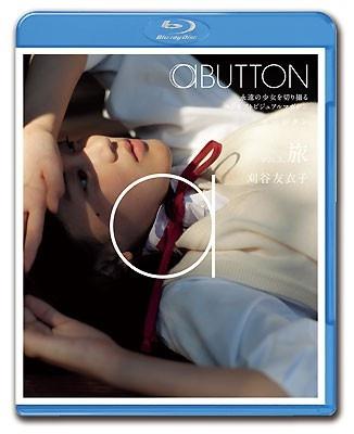 刈谷友衣子さんの魅力に迫った「aBUTTON」