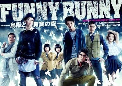 舞台「FUNNY BUNNY -鳥獣と寂寞の空-」