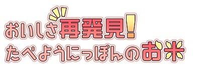 「おいしさ再発見!たべよう にっぽんのお米 」は人気萌え系絵師・ぎん太さんが監修した米