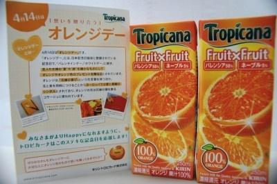"""4月14日(土)、""""オレンジデー""""にちなんだ「トロピカーナ フルーツ×フルーツ オレンジ」が配布!"""