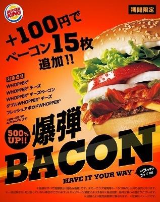 爆弾BACONキャンペーンはプラス100円でベーコン15枚が追加!