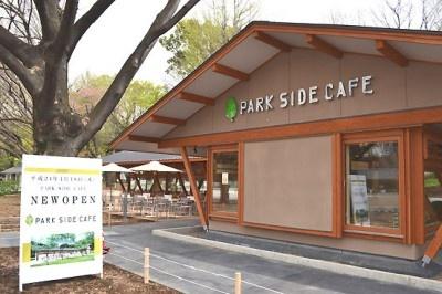 上野の森 PARK SIDE CAFEも4月18日(水)よりオープン