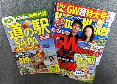 "GW超特大号は別冊付録が付いた、""2冊で1冊""の豪華版!"