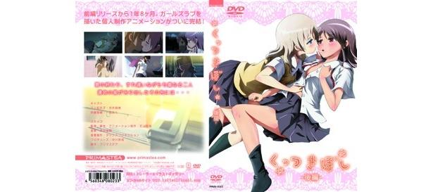 「くっつきぼし後編」DVD及び「くっつきぼしオリジナルサウンドトラック2」は5月11日(金)発売