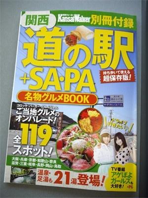 関西エリアに岡山、鳥取、三重、岐阜、長野のエリアも加え、SA・PAも含めた全119スポットを掲載した別冊付録「関西 道の駅+SA・PA名物グルメBOOK」