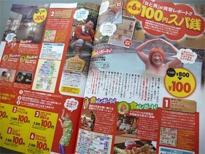 最新号では全6湯の入浴料が100円になる「100円スパ銭」も!誌面では芸人「女と男」がナビゲートする!