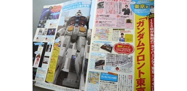 新名所NEWSで熱い東京のなかでも注目のスポット「ガンダムフロント東京」(4/19オープン)をいち早くご紹介!