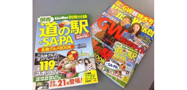 4月17日発売の関西ウォーカー最新号、GW超特大号は別冊付録(100ページ/写真左)が付いてきます!